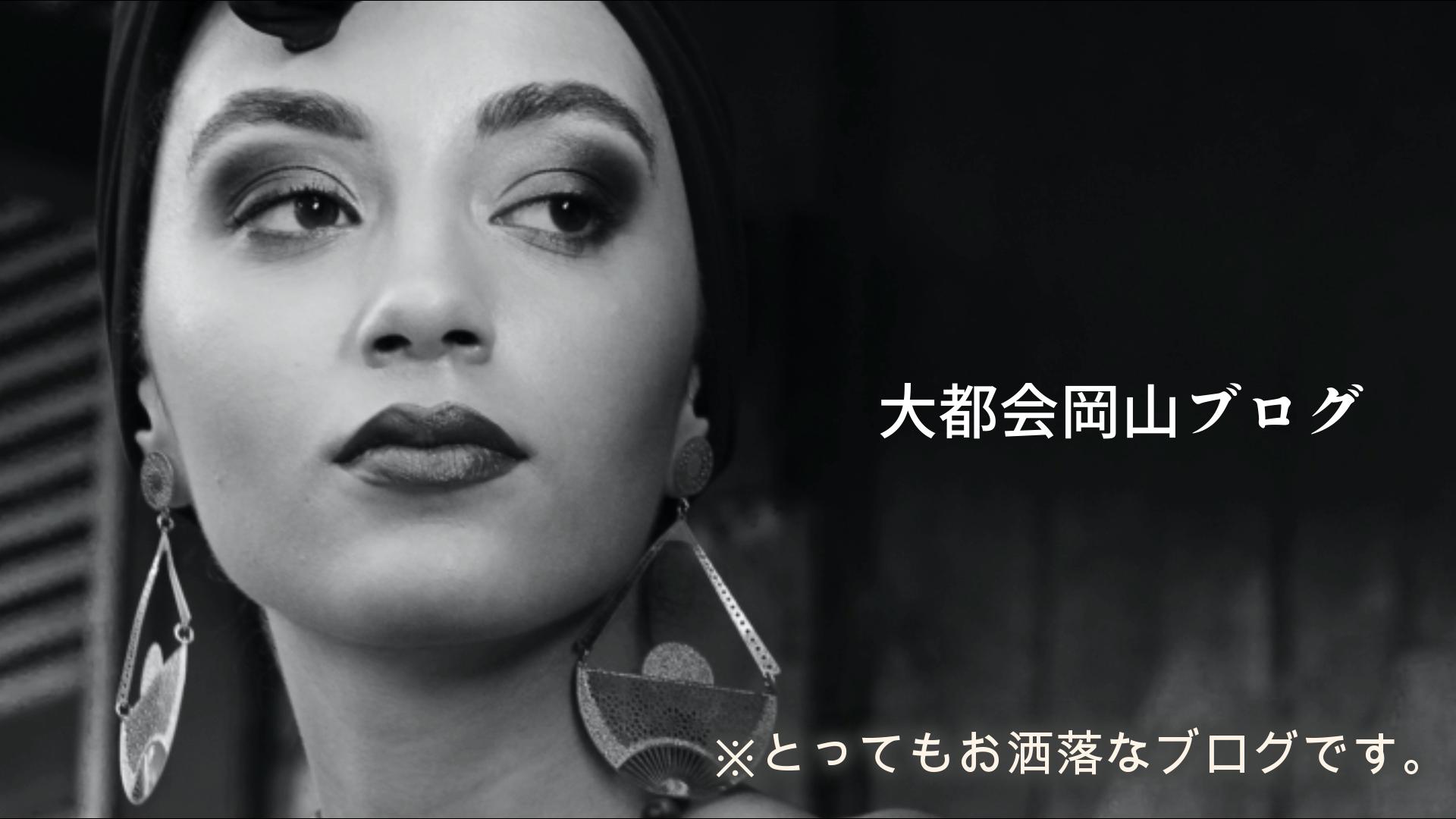 大都会岡山ブログ